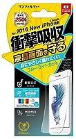 iDress iPhone8Plus iPhone7Plus 超衝撃自己吸収 ブルーライトカット iP7PASBL