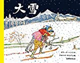大雪 (岩波少年文庫 2676)