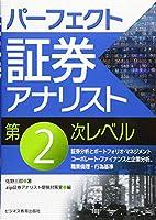 51SgHN4n55L. SL200  - 証券アナリスト試験