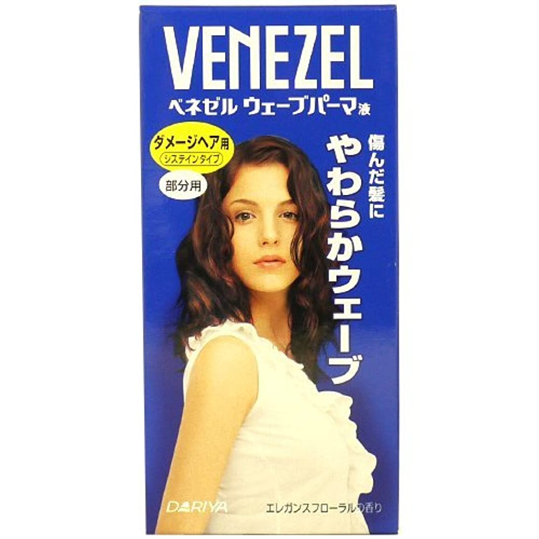 参加者冷淡な交渉するダリヤ ベネゼル ウェーブパーマ液 ダメージヘア用 部分用