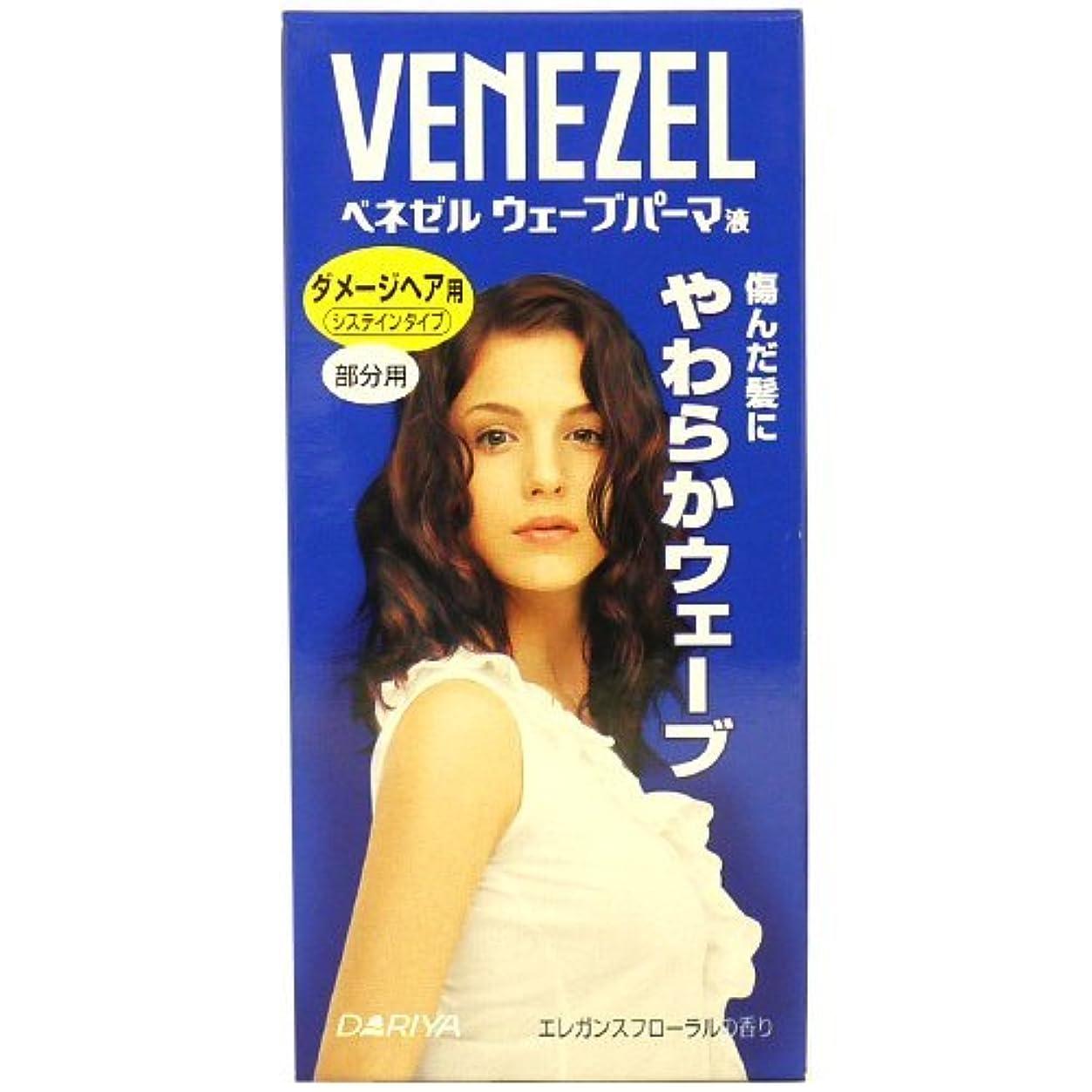 ワイプ消費する勤勉ダリヤ ベネゼル ウェーブパーマ液 ダメージヘア用 部分用