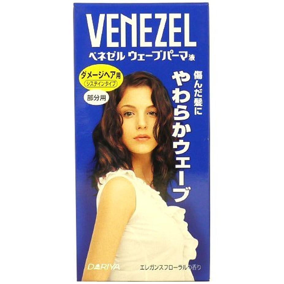 に対処するクール曇ったダリヤ ベネゼル ウェーブパーマ液 ダメージヘア用 部分用