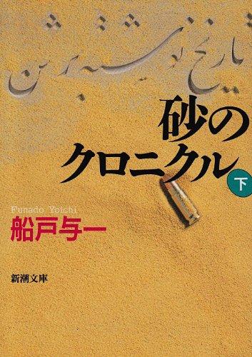 砂のクロニクル〈下〉 (新潮文庫)
