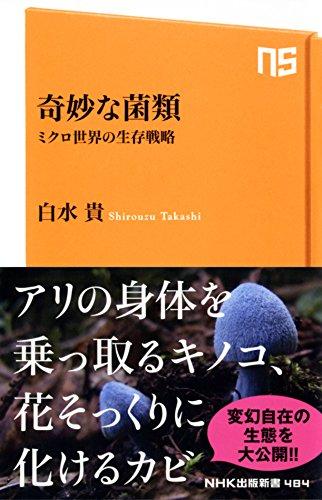 奇妙な菌類 ミクロ世界の生存戦略 (NHK出版新書)