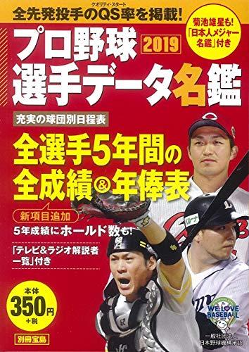 プロ野球選手データ名鑑2019【ポケット判】 (別冊宝島)