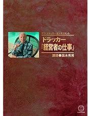 CD 「ドラッカー 経営者の仕事」