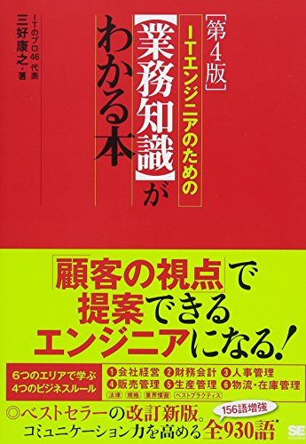 ITエンジニアのための【業務知識】がわかる本 第4版