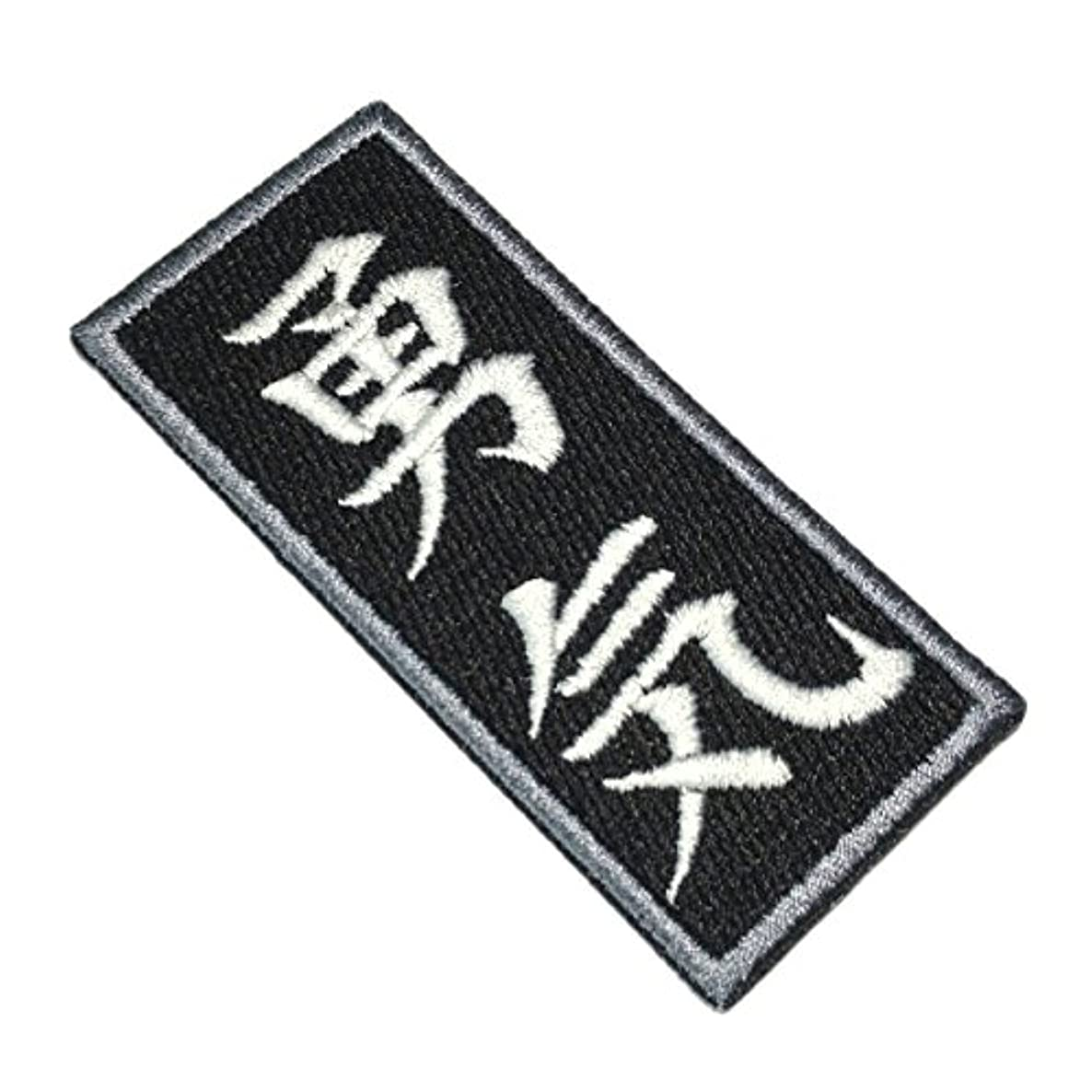 ATM046T Japanese Kanji Character Courage 100% Embroidered Patch Iron or Sew Kimono Size 1.50 × 3.74 in