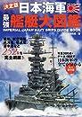 日本海軍最強艦艇大図鑑