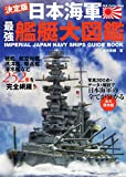 日本海軍最強艦艇大図鑑 旧日本軍シリーズ
