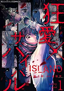 ISLAND‐狂愛×サバイバル‐(1) (魔法のiらんどコミックス)