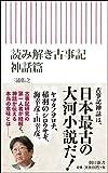 読み解き古事記 神話篇 (朝日新書)