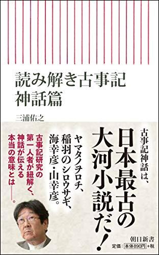 読み解き古事記 神話篇 (朝日新書)の詳細を見る