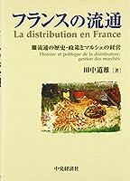 フランスの流通―流通の歴史・政策とマルシェの経営
