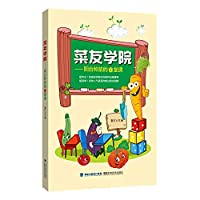 Dish College Friends - 10 lessons balcony to grow vegetables(Chinese Edition)