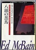 八頭の黒馬 (ハヤカワ・ミステリ文庫―87分署シリーズ)