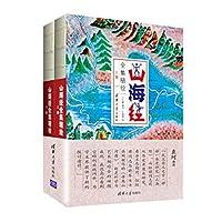 山海经全集精绘(上下册)/绘画/书籍