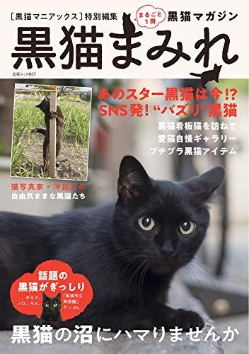 黒猫まみれ (白夜ムック637)