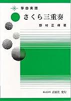 野村正峰 作曲/著 箏曲 楽譜 さくら三重奏 (送料など込)