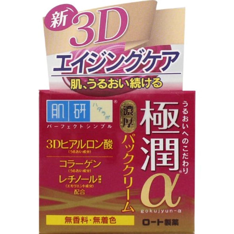 矩形オーストラリア政治肌研(ハダラボ) 極潤 αパッククリーム 50g