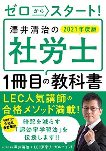 ゼロからスタート! 澤井清治の社労士1冊目の教科書 2021年度版の詳細を見る