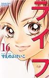 ライフ(16) (講談社コミックス別冊フレンド)