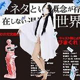 Anime Shimoneta to Iu Gainen Ga SOX Cosplay Costume Halloween Kajo Ayame Sexy White Cloak + Panties 2-Piece Set,White,M