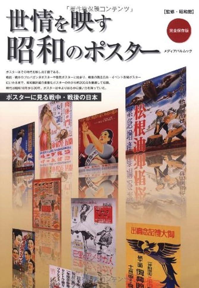 委任妖精寮世情を映す昭和のポスター (メディアパルムック)
