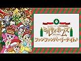探偵オペラ ミルキィホームズ ファンファンパーリーナイト♪(dアニメストア)