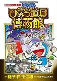 映画ストーリー ドラえもん のび太のひみつ道具博物館 (てんとう虫コミックススペシャル)