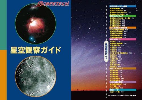 スコープテックラプトル60天体望遠鏡セット