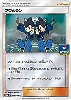 ポケモンカード/サポート 【プロモ/キラ仕様】 フウとラン