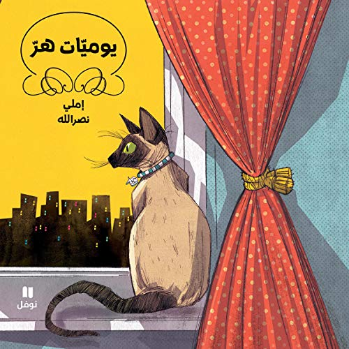 يوميّات هرّ Yawmiyat Hirr [A Cat's Diary] audiobook cover art