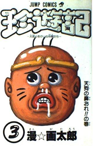 珍遊記 3 (ジャンプコミックス)