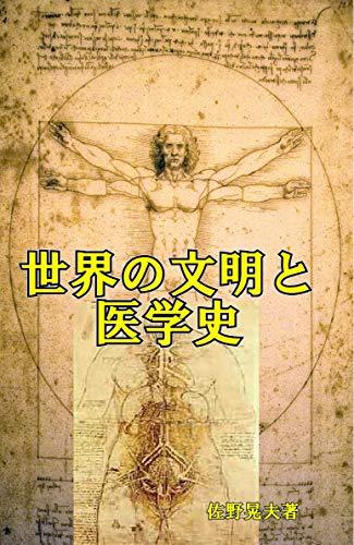 世界の文明と医学史: 世界の疾病文明圏と医学大系