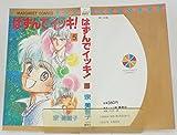 はずんでイッキ! 5 (マーガレットコミックス)