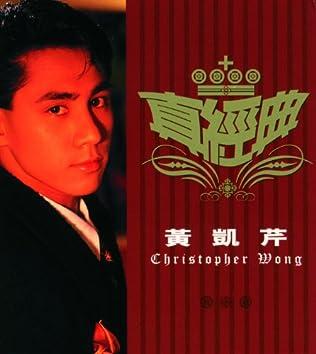 Zhen Jin Dian - Christopher Wong