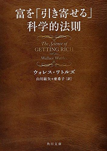 富を「引き寄せる」科学的法則 (角川文庫 ワ 5-1)