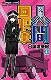 人間回収車 (3) (ちゃおホラーコミックス)