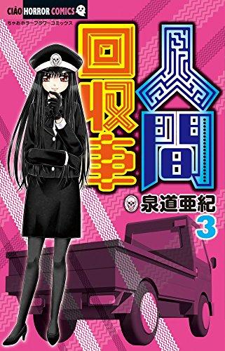 人間回収車 (3) (ちゃおホラーコミックス)の詳細を見る