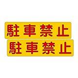 「注意・警告 駐車禁止」 床や路面に直接貼れる 路面表示ステッカー 300X75mm ヨコ型 2枚組