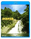 釣りキチ三平[Blu-ray/ブルーレイ]