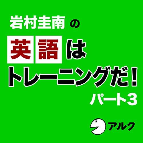 『岩村圭南の「英語はトレーニングだ!」パート3』のカバーアート