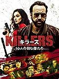 KILLERS/キラーズ 10人の殺し屋たち(吹替版)