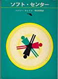 ソフト・センター (1967年) (創元推理文庫)