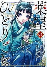 薬屋のひとりごと 7巻 (デジタル版ビッグガンガンコミックス) Kindle版