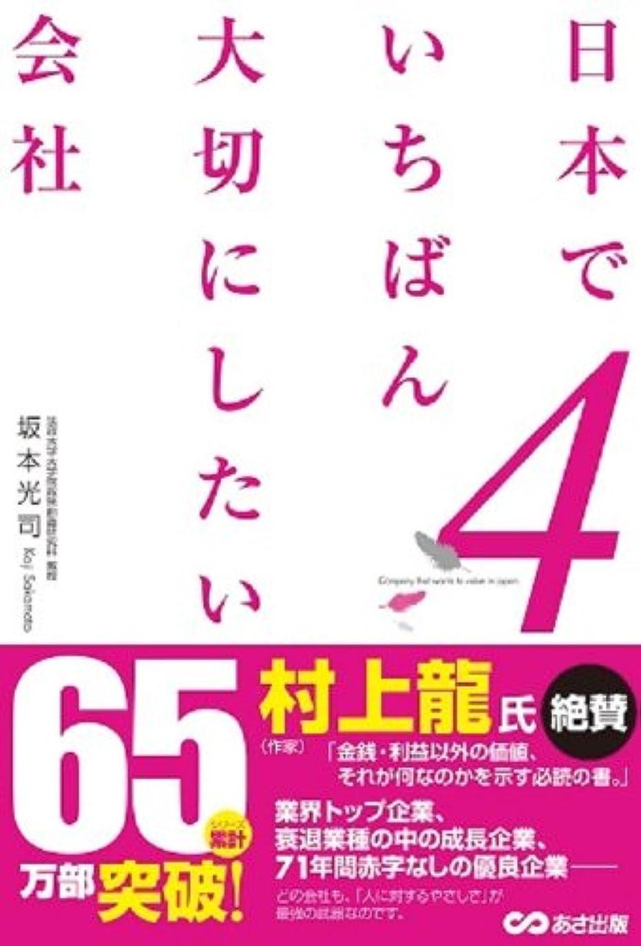 体細胞仕立て屋不機嫌そうな日本でいちばん大切にしたい会社4