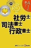 AIに勝つ!社労士・司法書士・行政書士 週刊エコノミストebooks