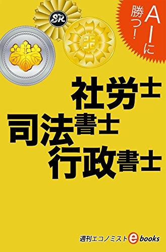 AIに勝つ!社労士・司法書士・行政書士 週刊エコノミストebooksの詳細を見る