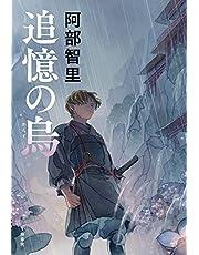 追憶の烏 八咫烏シリーズ (文春e-book)